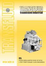 гидромуфта Transfluid с управляемым заполнением